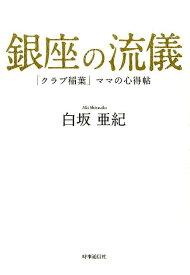 銀座の流儀 [ 白坂亜紀 ]