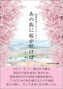 【POD】あの街に桜が咲けば 陸前高田ドキュメンタリー
