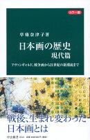 日本画の歴史 現代篇