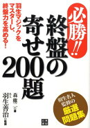 【バーゲン本】必勝!!終盤の寄せ200題