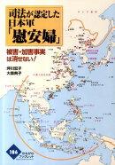 司法が認定した日本軍「慰安婦」