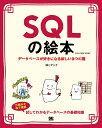 SQLの絵本 第2版 データベースが好きになる新しい9つの扉 [ 株式会社アンク ]