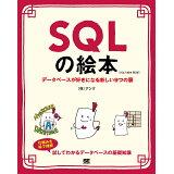 SQLの絵本第2版