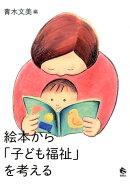 絵本から「子ども福祉」を考える