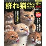 群れ猫カレンダーMOOK(2020) (SUNエンタメMOOK)