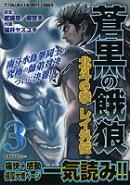 蒼黒の餓狼北斗の拳レイ外伝(3)
