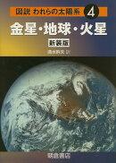 【謝恩価格本】図説 われらの太陽系4金星・地球・火星(新装版)