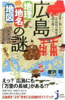 広島「地理・地名・地図」の謎
