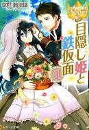 目隠し姫と鉄仮面(1)