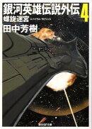 銀河英雄伝説外伝(4)