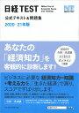 日経TEST公式テキスト&問題集 2020-21年版 [ 日本経済新聞社 ]