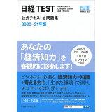 日経TEST公式テキスト&問題集(2020-21年版)