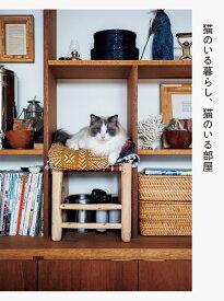 猫のいる暮らし、猫のいる部屋 [ パイ インターナショナル ]
