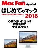 Mac Fan Special はじめてのマック2018