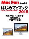 Mac Fan Special はじめてのマック2018 Windowsとは違うMacのキホン (マイナビムック) [ 栗原 亮 ]