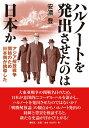 ハルノートを発出させたのは日本か アジア解放戦争開始のため日本側が誘導した [ 安濃 豊 ]