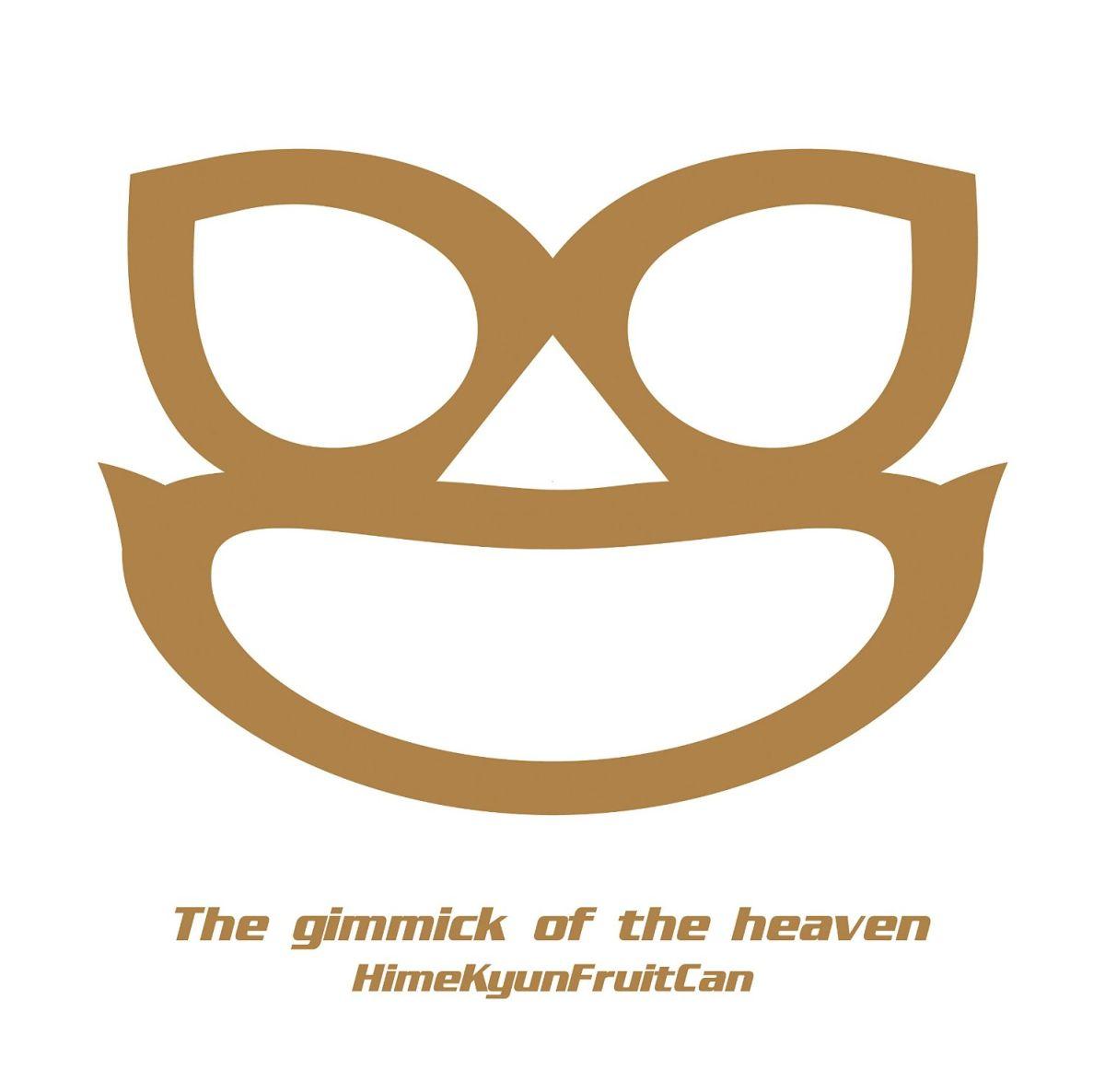 天国ギミック (初回限定盤 CD+DVD) [ ひめキュンフルーツ缶 ]