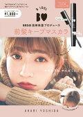 【予約】B IDOL NMB48吉田朱里プロデュース 前髪キープマスカラ