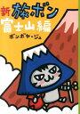 新 旅ボン 富士山編 [ ボンボヤージュ ]