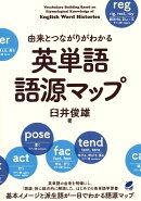 【謝恩価格本】由来とつながりがわかる 英単語語源マップ