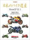 日本のバイク遺産 MotoGP伝(1) 990cc&800cc MACHINES (Motor Magazine Mook) [ 佐藤康郎 ]