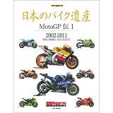 日本のバイク遺産 MotoGP伝(1) 990cc&800cc MACHINES (Motor Magazine Mook)