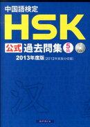 中国語検定HSK公式過去問集5級(2013年度版)