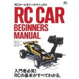 RCカー・ビギナーズマニュアル (エイムック)