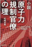 小説原子力規制官僚の理