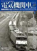 電気機関車EX(vol.07(2018 Spr)