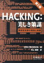 HACKING:美しき策謀第2版 脆弱性攻撃の理論と実際 [ ジョン・エリクソン ]