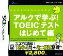 SIMPLE DSシリーズ Vol.38 アルクで学ぶ! TOEIC(R)テスト はじめて編