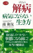 【バーゲン本】解病 病気にならない生き方ーロング新書