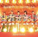 地団駄ダンス/Feel!感じるよ (初回限定盤SP CD+DVD)