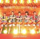 地団駄ダンス/Feel!感じるよ (初回限定盤SP CD+DVD) [ Juice=Juice ]