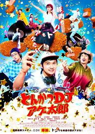とんかつDJアゲ太郎【Blu-ray】 [ 北村匠海 ]