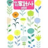 らくらく家計ノート(2020) (GAKKEN HIT MOOK)