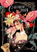マツオヒロミ CALENDAR(2019)