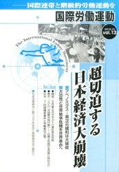 国際労働運動(vol.13(2016.10))