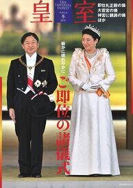 皇室 THE IMPERIAL FAMILY 第85号 令和2年 冬号