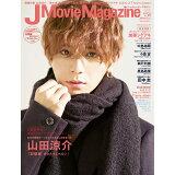 J Movie Magazine(Vol.54) 山田涼介『記憶屋あなたを忘れない』 (パーフェクト・メモワール)