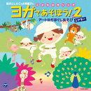 新沢としひこ&小澤直子のこどもヨガソング ヨガであそぼう!2 アートヨガほぐしあそびシアター
