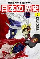 日本の歴史(7)