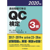 過去問題で学ぶQC検定3級(2020年版)
