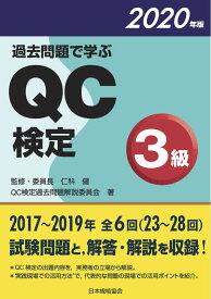 過去問題で学ぶQC検定3級 2020年版 [ QC検定過去問題解説委員会 ]