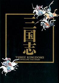 三国志 日中文化交流協定締結40周年記念特別展 [ 東京国立博物館 ]