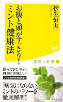 【バーゲン本】お腹と頭がすっきり!ミント健康法ー健康人新書