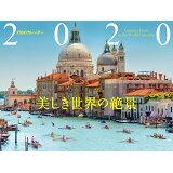JTBのカレンダー美しき世界の絶景(2020) ([カレンダー])