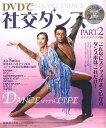 DVDで社交ダンス(part 2(ステップアップ編) [ 村上哲也 ]