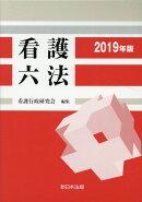 看護六法(2019年版)